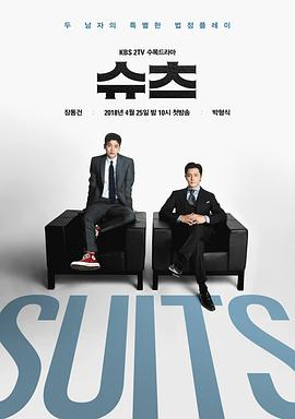 Suits/金裝律師